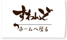 和太鼓スタジオ・すわんど SUWA Sound Studio