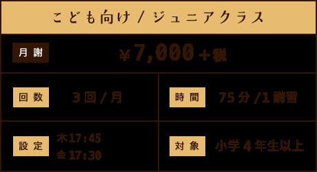 キッズ料金1
