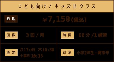 キッズ料金2