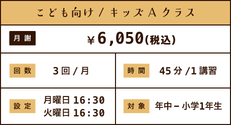 キッズ料金3