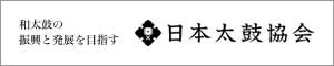 一般社団法人 日本太鼓協会
