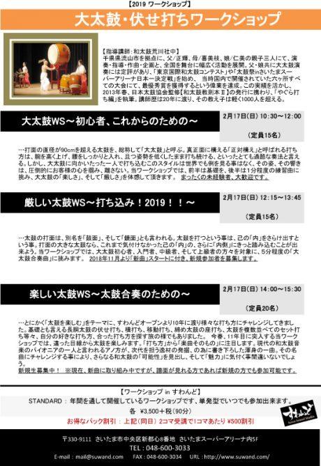 荒川社中 STANDARD
