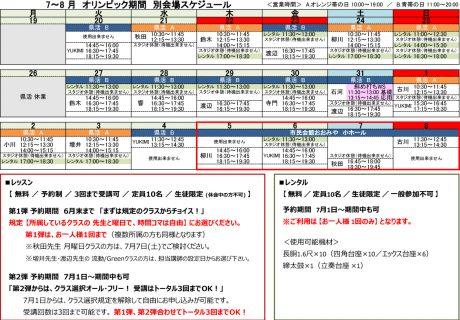 オリンピック期間 別会場スケジュール (2)